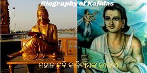Biography of Kalidas